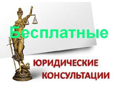 Юридические консультации в Мысках