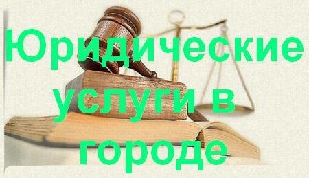 Юридические услуги в Мысках