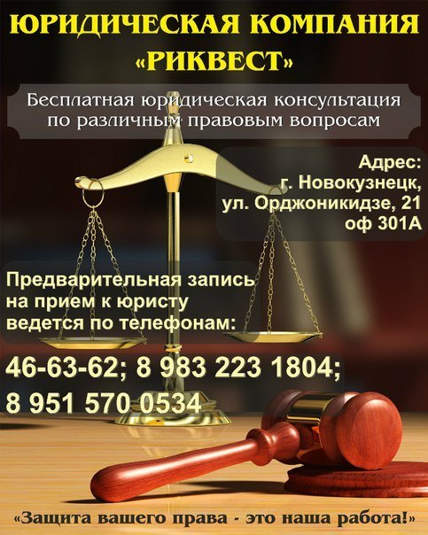 Юрист Мыски